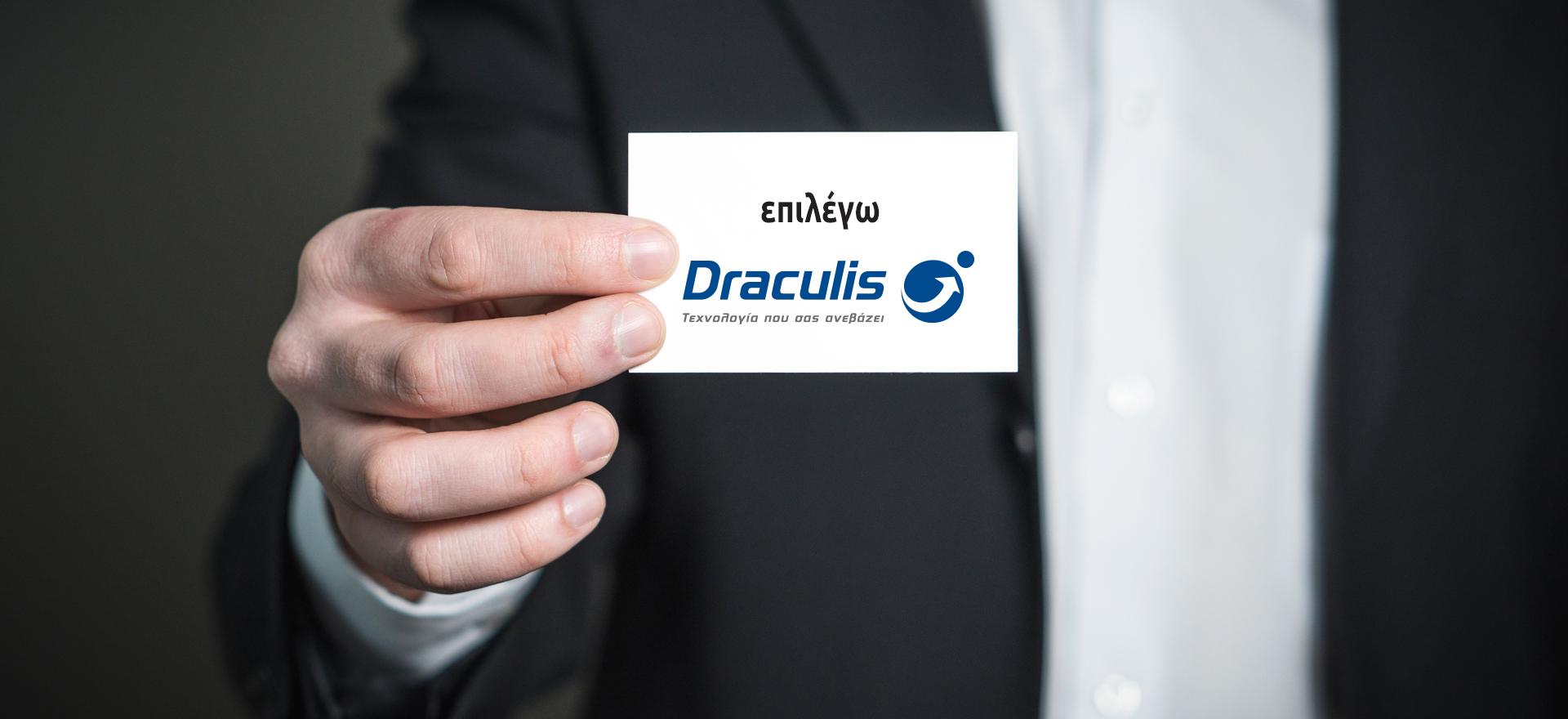 Γιατί να επιλέξω τα προϊόντα Draculis