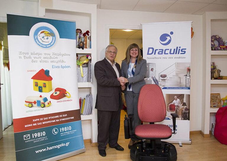 Η Draculis στηρίζει το χαμόγελο του παιδιού!