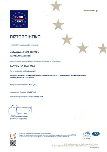 Εξασφαλισμένη ποιότητα με ISO 9001! Την άριστη ποιότητα των προϊόντων μας τη γνωρίζετε ήδη! Τώρα σας την εξασφαλίζουμε και έμπρακτα με πιστοποίηση ISO 9901.