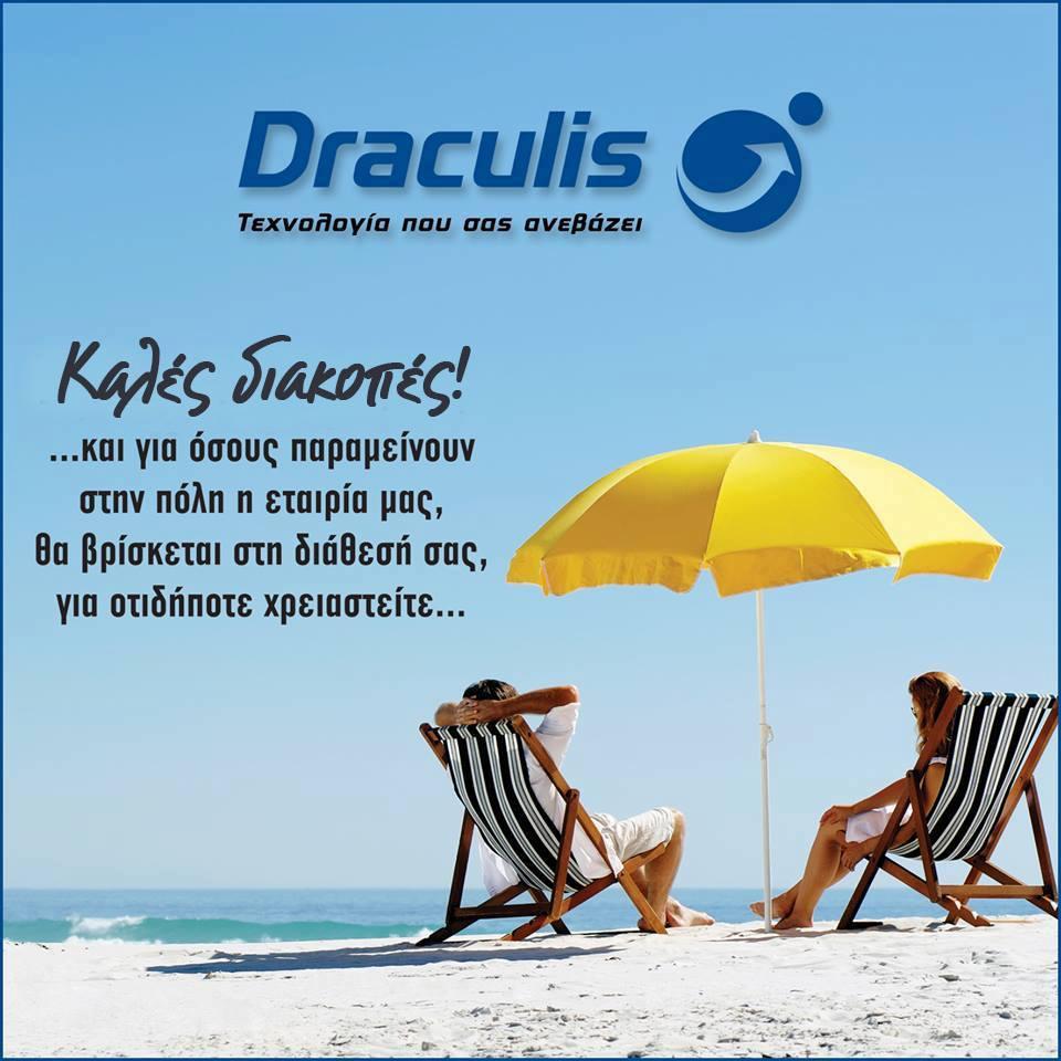 Σας ευχόμαστε ξέγνοιαστες & ξεκούραστες διακοπές! - Draculis