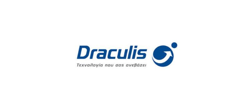Πρόσκληση μετόχων της DRACULIS LIFT A.E.E.E.B.E.