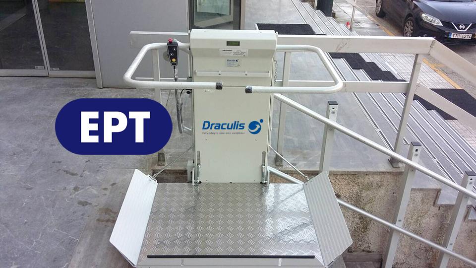 Η ΕΡΤ επέλεξε τη Draculis! - Ανελκυστήρες σκάλας
