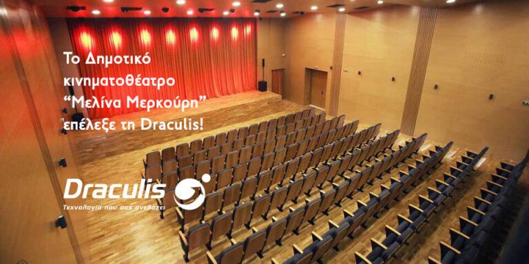 To KινηματοΘέατρο «ΜΕΛΙΝΑ ΜΕΡΚΟΥΡΗ», επέλεξε τη Draculis!