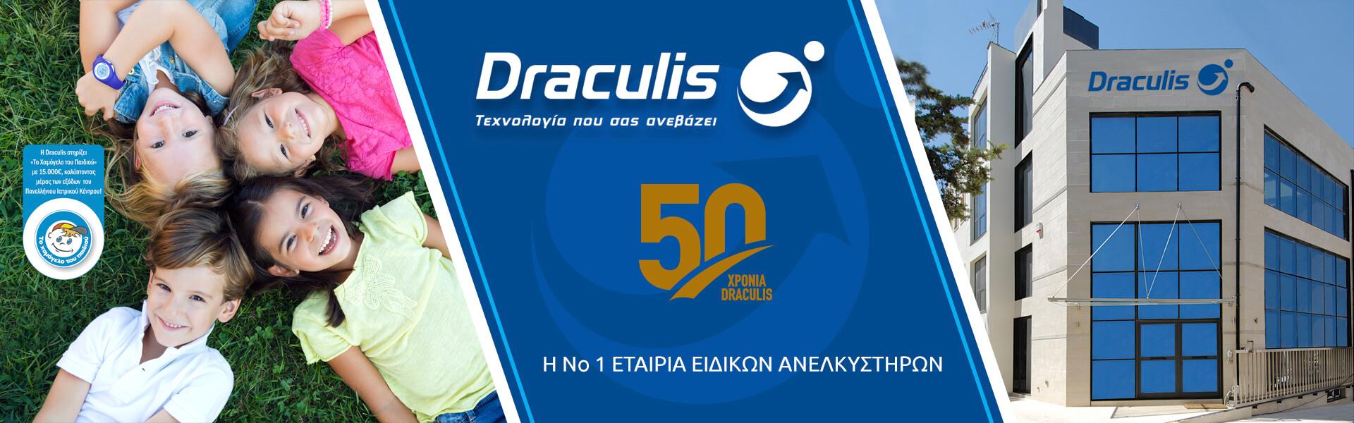 Οι εγκαταστάσεις της Draculis, εκθεσιακός χώρος, γραφεία, service