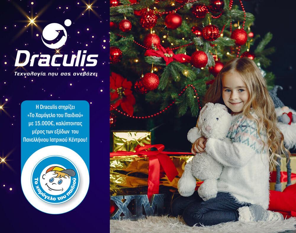 Η Draculis Χορηγός στον Οργανισμό «Το Xαμόγελο του Παιδιού»
