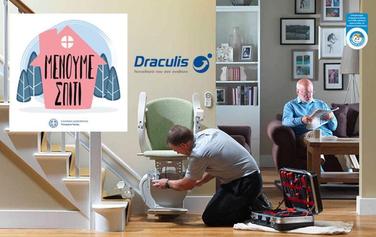 Στη Draculis μένουμε εμείς στο γραφείο...για να μείνετε εσείς στο ΣΠΙΤΙ!