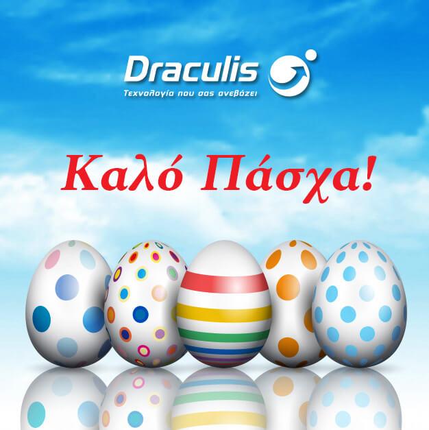 Καλό Πάσχα & Χαρούμενη Ανάσταση