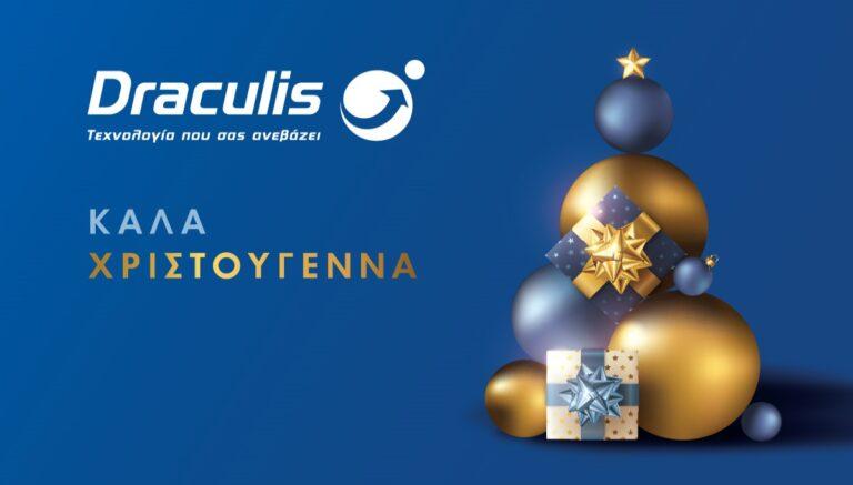 Χαρούμενα Χριστούγεννα! - draculis.gr