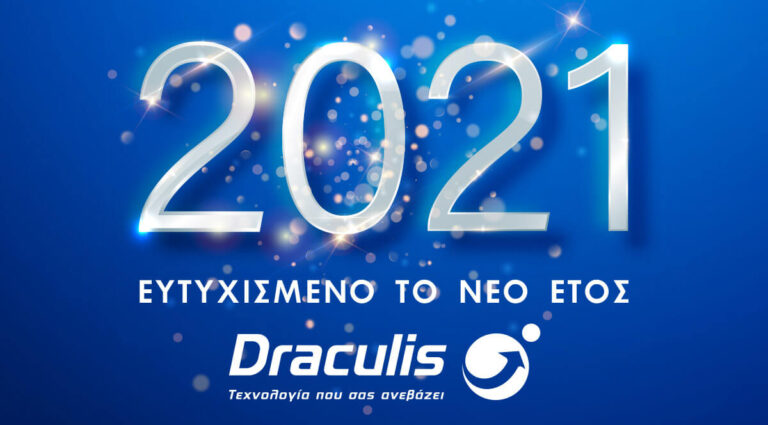 Καλή & Ευτυχισμένη Χρονιά! - draculis.gr