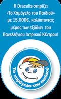 Η εταιρία Draculis στηρίζει έμπρακτα «Το Χαμόγελου του Παιδιού»!